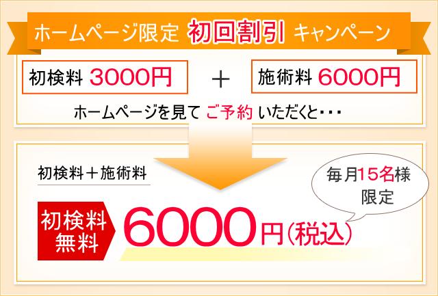 ホームページ特典・初検料3000円無料