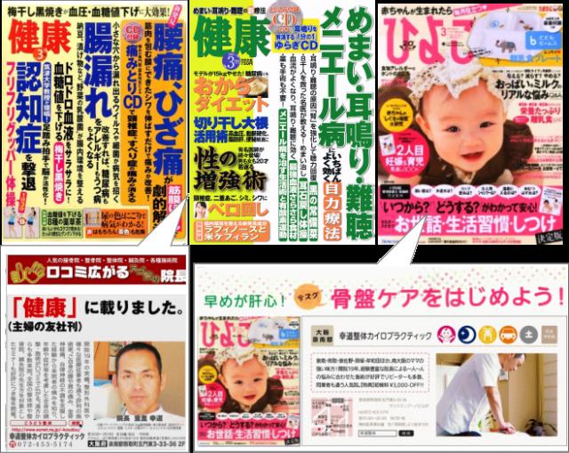 数々の雑誌掲載