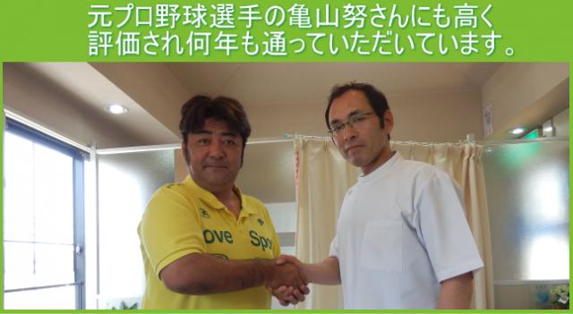 元プロ野球選手の亀山努さんも通われています。