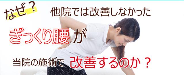 ぎっくり腰がこうどう整体で改善する理由