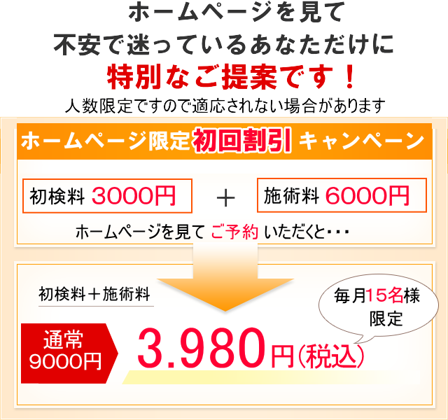 ホームページ特典・初回3980円