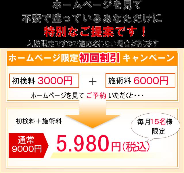 ホームページ特典・初回5980円