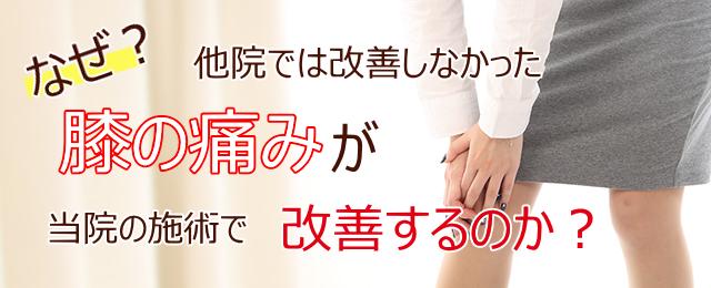 こうどう整体で膝の痛みが改善される理由