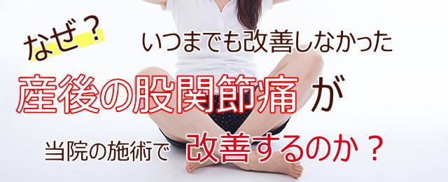 産後の股関節の痛みでお悩みですか?当院の改善します!
